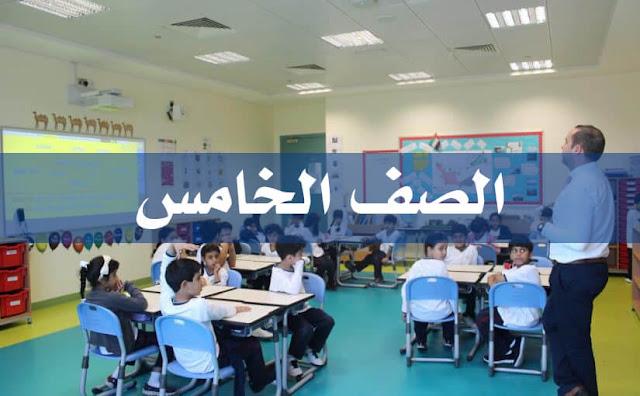 حل نموذج امتحان الشهر الاول في مادة اللغة العربية الفصل الأول للصف الخامس