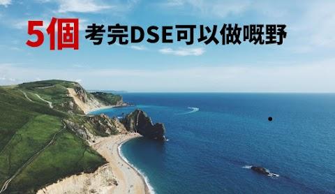 【人生】5 個考完DSE可以做嘅野