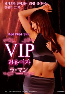 VIP (2016)
