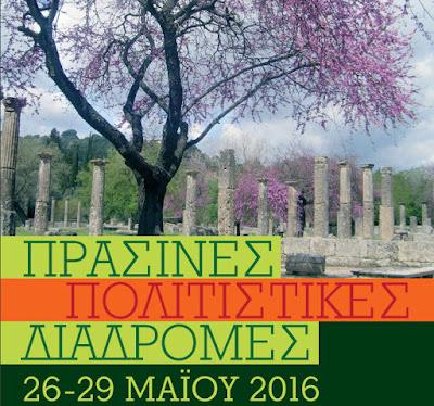 Πράσινες Πολιτιστικές Διαδρομές 2016