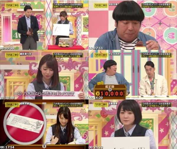 [TV-Variety] 乃木坂工事中 – 2016.10.24 – #77