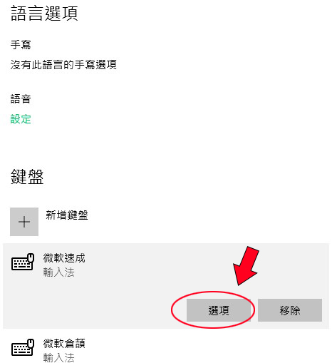 Windows 10 的香港增補字符集字元HKSCS - Neko Workshop 電腦工作室