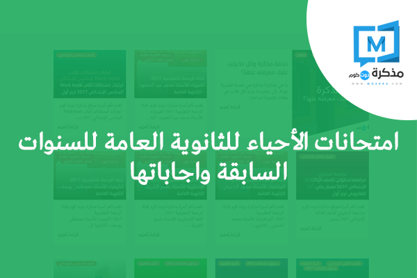 امتحانات الأحياء للثانوية العامة للسنوات السابقة واجاباتها