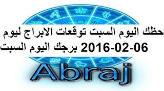 حظك اليوم السبت توقعات الابراج ليوم 06-02-2016 برجك اليوم السبت