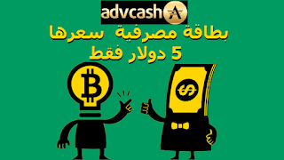 أحصل على بطاقة بنكية عالمية من AdvCash