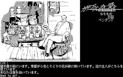 545323-casablanca-ni-ai-o-satsujinsha-wa-jiku-o-koete-pc-88-screenshot.png