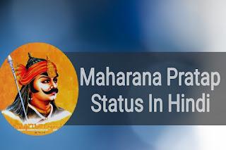 Maharana_pratap_Shayari