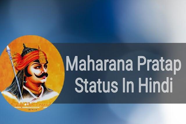 Maharana Pratap Quotes In Hindi ~ महाराणा प्रताप के अनमोल विचार