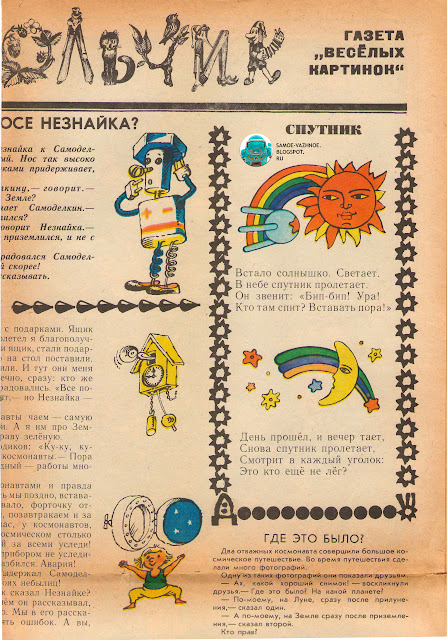 Советские детские журналы. Весёлые картинки журнал скачать бесплатно. Журнал Весёлые картинки № 4 1986 год. Газета Колокольчик Весёлые картинки 4 1986 Гагарин.