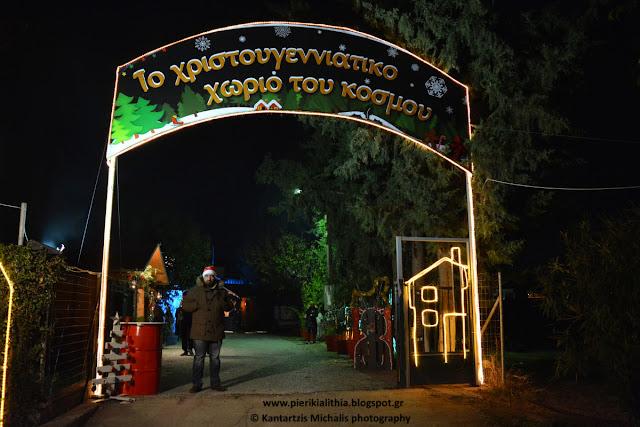 Άνοιξε τις πύλες του το Χριστουγεννιάτικο Χωριό του Κόσμου 2016 στον Καπνικό σταθμό της Κατερίνης.