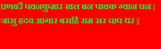 sri hanuman mantra,