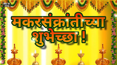 Makar Sankranti HD Images in Marathi Download