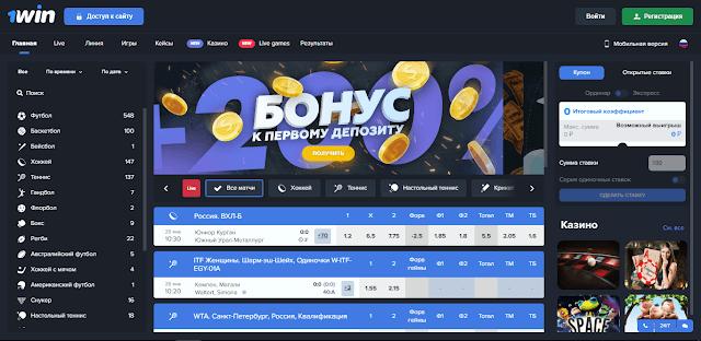 Букмекерская контора 1xwin - официальный сайт, бонус 1000%