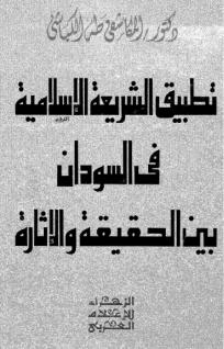 تطبيق الشريعة في السودان - المكاشفي طه الكباشي