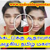 BEAUTIFUL GIRL SPEECH SUPPORT JALLIKKATU | ANDROID TAMIL