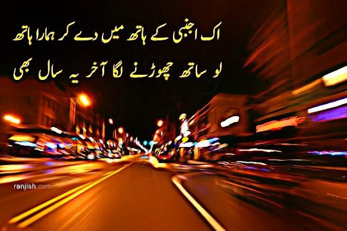 Happy New Year Wishes In Urdu 2018   Sms U0026 Wishes