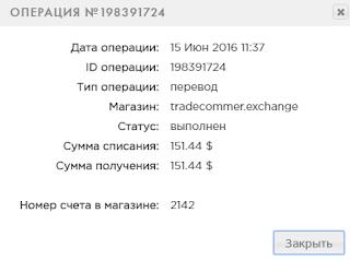 tradecommer.exchange обзор