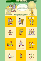 Οι 100 Καλύτερες Ιστοσελίδες για Παιδιά