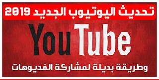 تحديدث اليوتيوب الجديد 2019