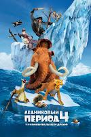 Ледниковый период 4 : Континентальный дрейф мультфильм 2012
