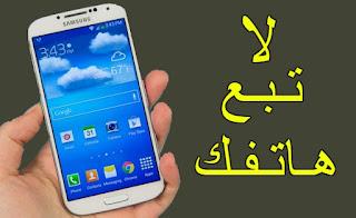 أخطر تطبيق يسترجع صورك  ورسائلك و أرقامك ولو فرمتة هاتفك ألف مرت! تحذير أن تبيع هاتفك