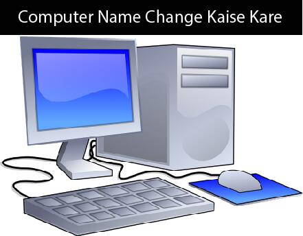 computer name change kaise kare