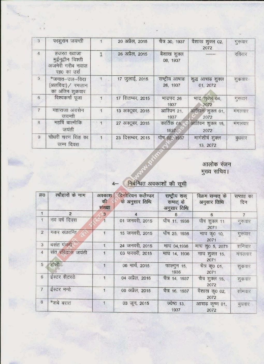 वर्ष 2015 में उत्तर प्रदेश शासन द्वारा घोषित अवकाशों की