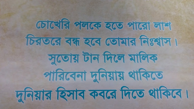 islamic namaz fojilot bangla images, islamic bangla dua, bangla dua images, namaz images wallpaper, namaz image download, namaz pic girl, islamic images bangla, namaz images with quotes, namaz ki rakat image download