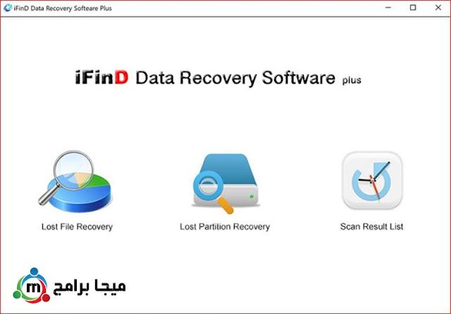 برنامج استرجاع الملفات المحذوفه iFinD Data Recovery