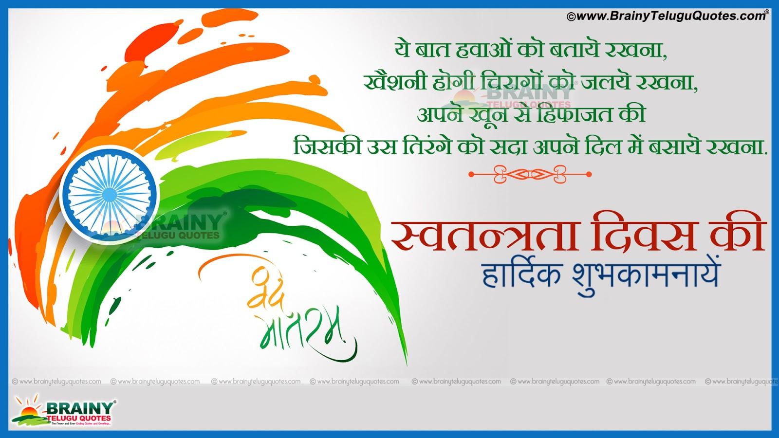 Independence day in hindi language