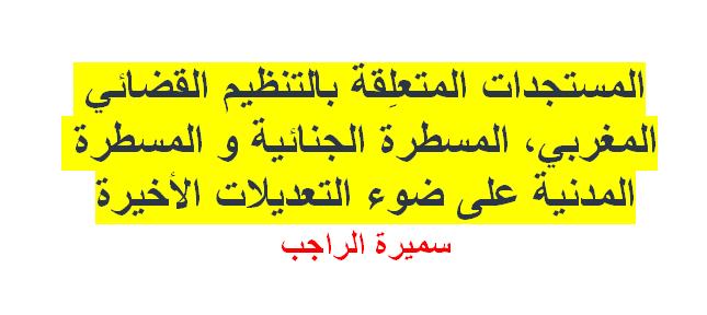 Photo of المستجدات المتعلِقة بالتنظيم القضائي المغربي، المسطرة الجنائية و المسطرة المدنية على ضوء التعديلات الأخيرة.