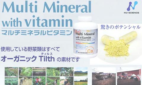 マルチミネラルビタミン 栄養素