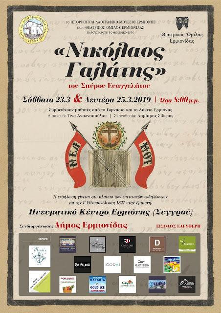 """Θεατρική παράσταση """"Νικόλαος Γαλάτης"""" στο Πνευματικό Κέντρο Ερμιόνης"""