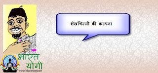 shekh chilli ki comedy in hindi
