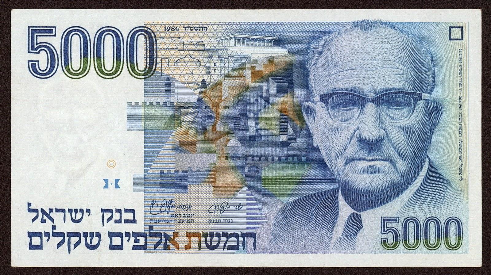 Israel 5000 Sheqalim banknote 1984 Levi Eshkol