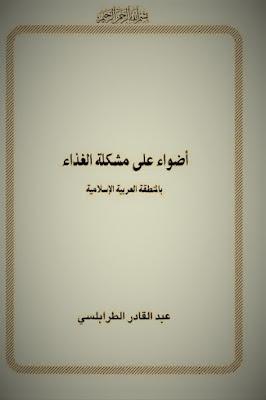 كتاب أضواء على مشكلة الغذاء بالمنطقة العربية الإسلامية