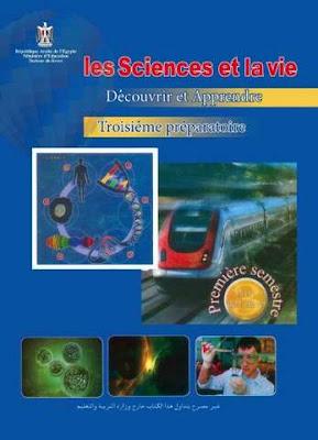 تحميل كتاب العلوم باللغة الفرنسية للصف الثالث الاعدادى الترم الاول2017