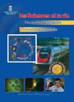 تحميل كتاب العلوم باللغة الفرنسية للصف الثالث الاعدادى الترم الاول