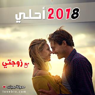 2018 احلى مع زوجتي صور السنة الجديدة صور 2018