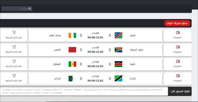 أفضل 3 مواقع تمكنك من مشاهدات مباريات كأس إفريقيا وكوبا أميركا بدون تقطع مهما كان صبيب الأنترنت لديك