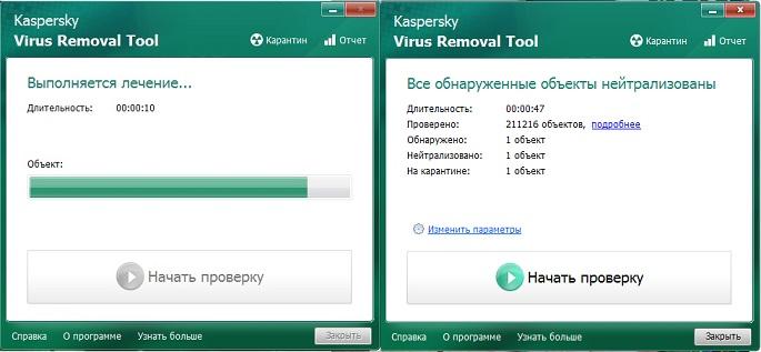 Лечение Kaspersky Virus Removal Tool