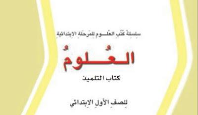 كتاب العلوم للصف الأول الأبتدائي المنهج الجديد