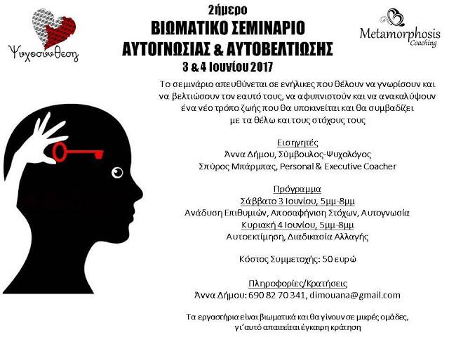 Γοιάννενα: 2ήμερο Βιωματικό Σεμινάριο Αυτογνωσίας & Αυτοβελτίωσης Στα Ιωάννινα