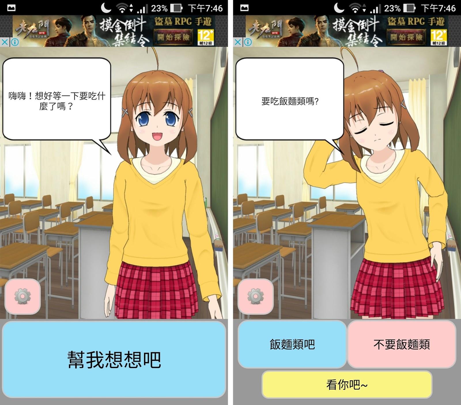Screenshot 20170422 194643 - 「等下吃什麼?」總是猶豫不決,就讓虛擬女友幫你決定!