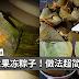 【超创意粽子做法】不会做传统粽子没关系!做这个就够了!