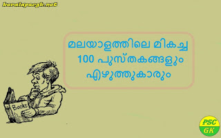 100 Best Malayalam Books of All Time and their Authors LD Clerk GK