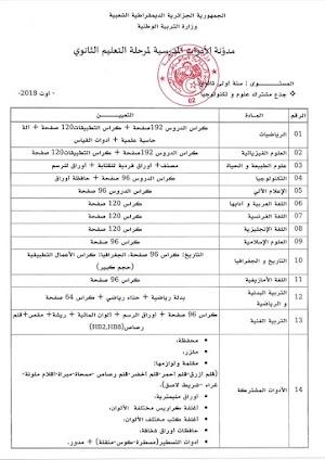 قائمة الادوات المدرسية للسنة الاولى ثانوي جذع مشترك علوم