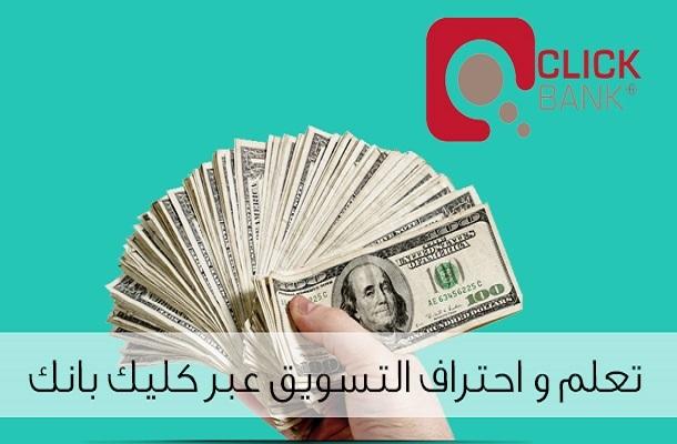 أفضل قنوات يوتيوب العربية و الاجنبية لتعلم التسويق بالعمولة في Clickbank والبدأ في ربح آلاف الدولارات