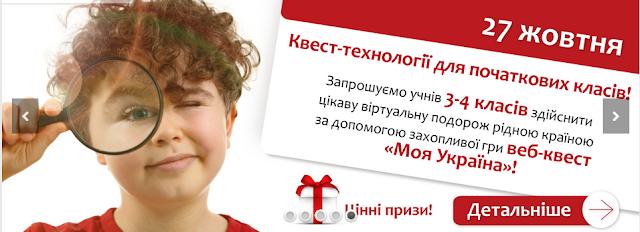 http://perspektiva.osnova.com.ua/programi-dlya-shkolyariv/