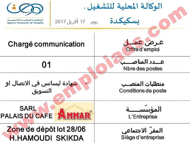 اعلان عرض عمل بشركة PALAIS DU CAFE AMMAR ولاية سكيكدة افريل 2017